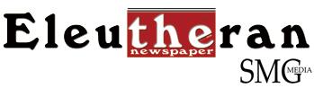 Eleuthera News